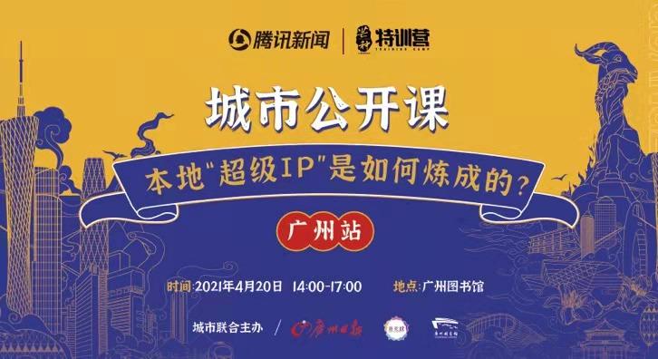 """本地""""超级IP""""如何炼成的——城市公开课广州站"""