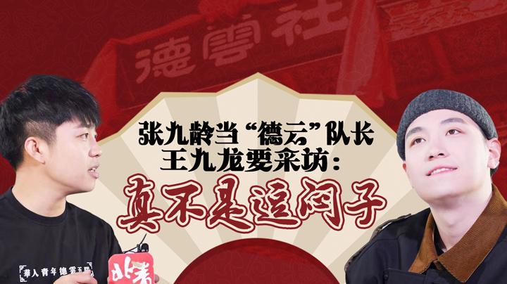 """娱见 张九龄当""""德云""""队长,王九龙要采访:真不是逗闷子"""