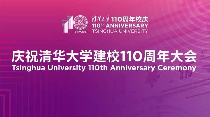 清华大学建校110周年大会