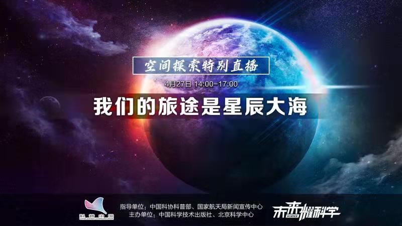 """""""空间探索""""特别直播:我们的旅途是星辰大海"""