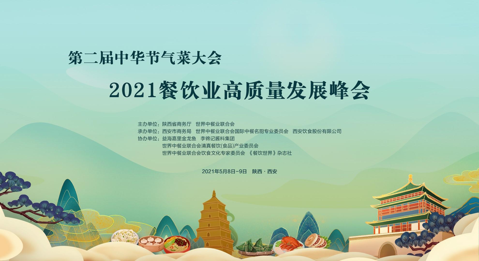 第二届中华节气菜大会邀请赛现场直播