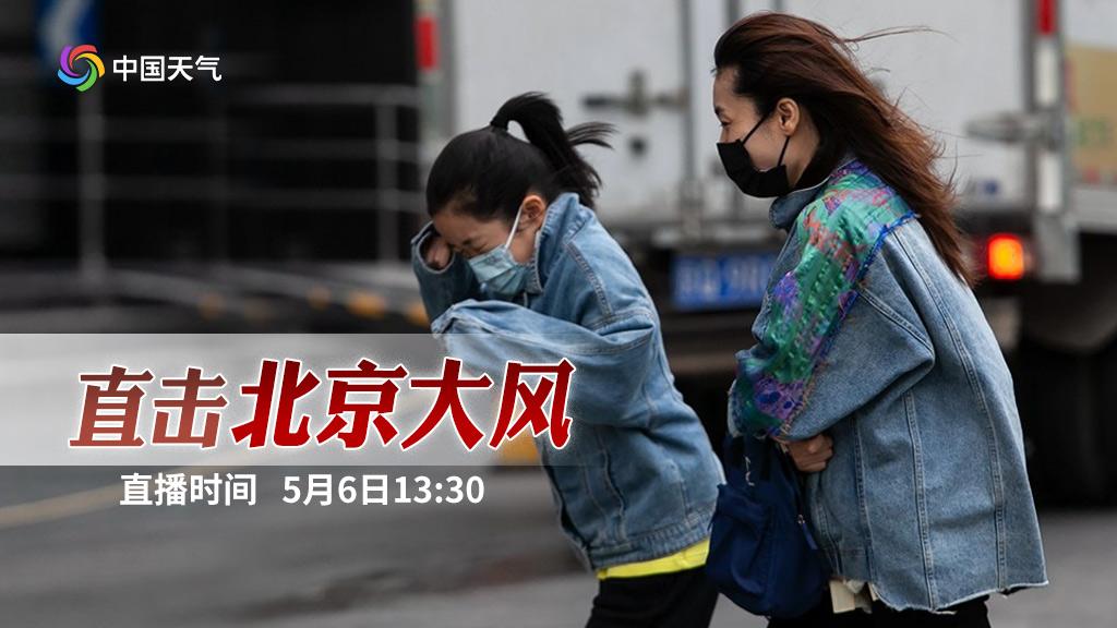 直击北京大风