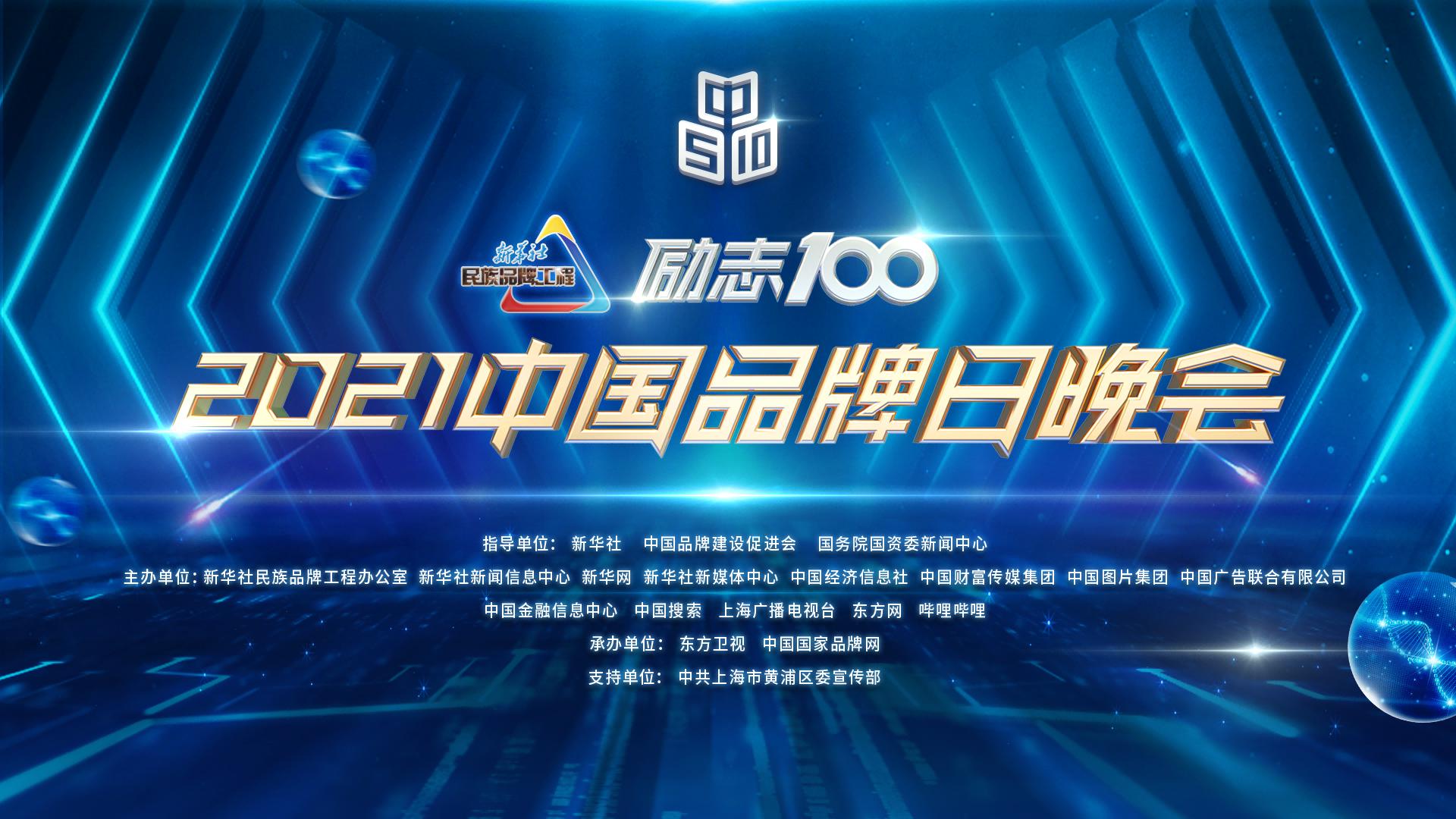 励志100——2021中国品牌日晚会
