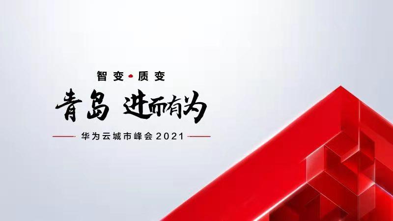 青岛·进而有为 华为云城市峰会2021