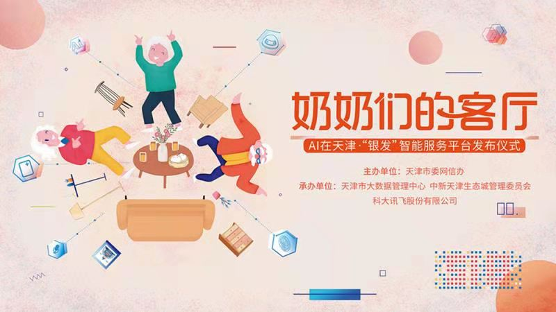 """奶奶们的客厅 AI在天津·""""银发""""智能服务平台上线仪式"""
