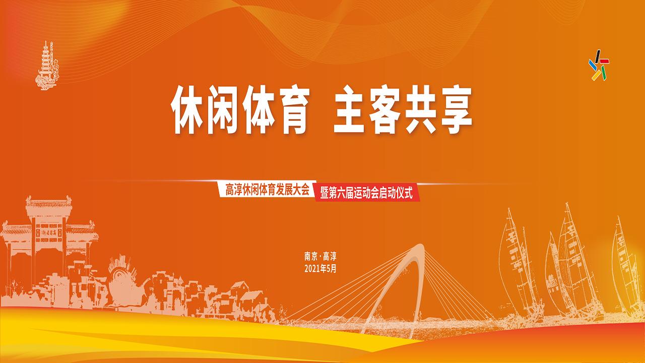 高淳区休闲体育发展大会暨第六届运动会启动仪式