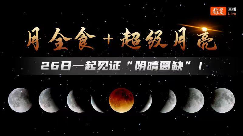 """月全食+超级月亮 一起见证""""阴晴圆缺""""!"""