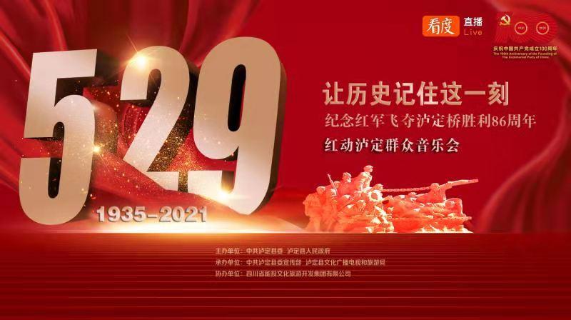 红动泸定——泸定县庆祝中国共产党成立100周年暨…