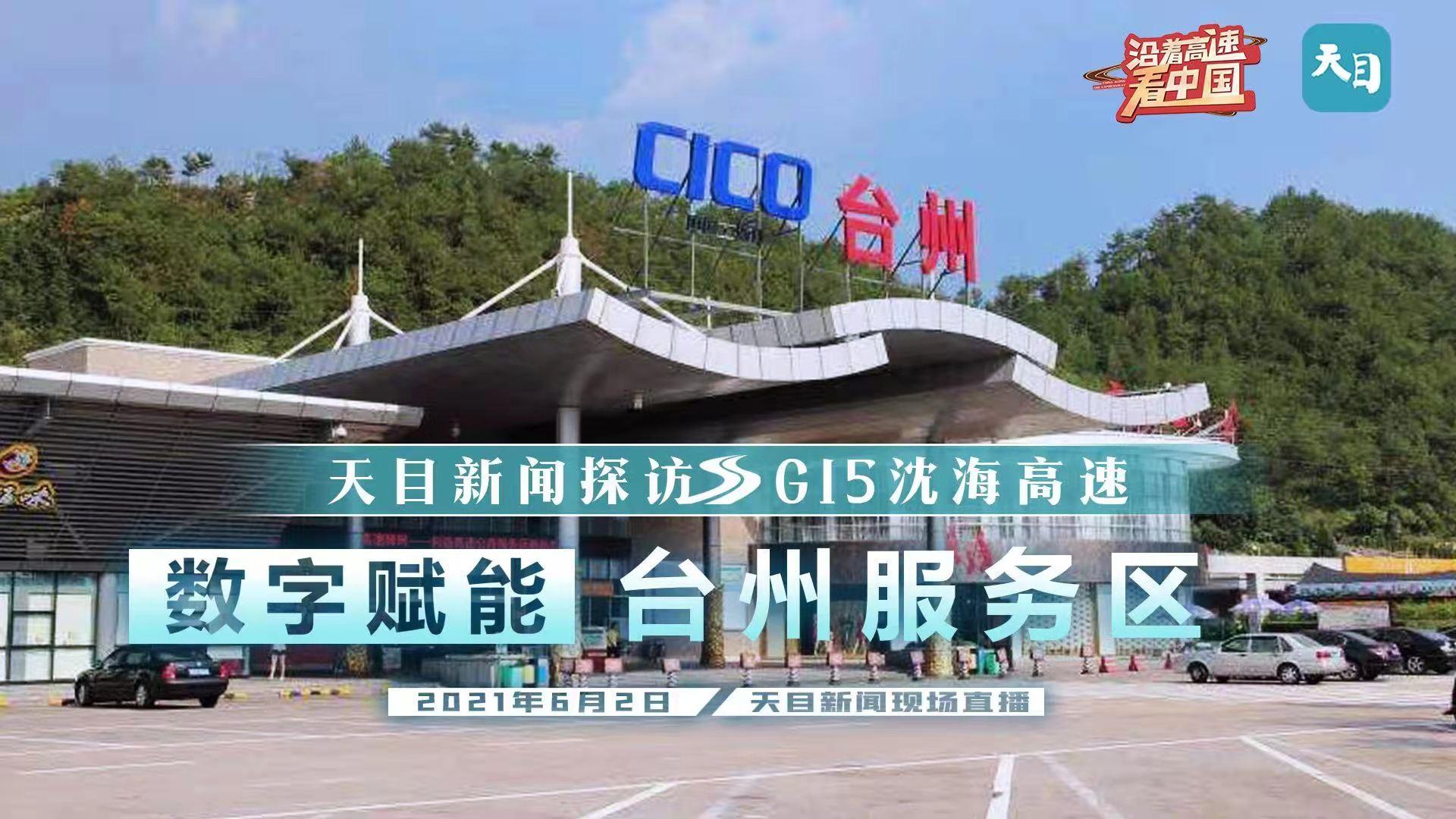 沿着高速看中国|数字赋能 天目新闻探访沈海高速台…