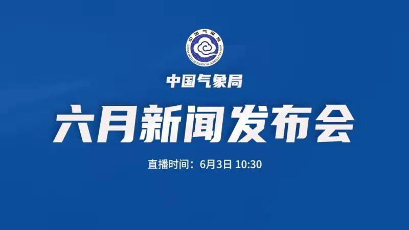 2021年中国气象局6月新闻发布会