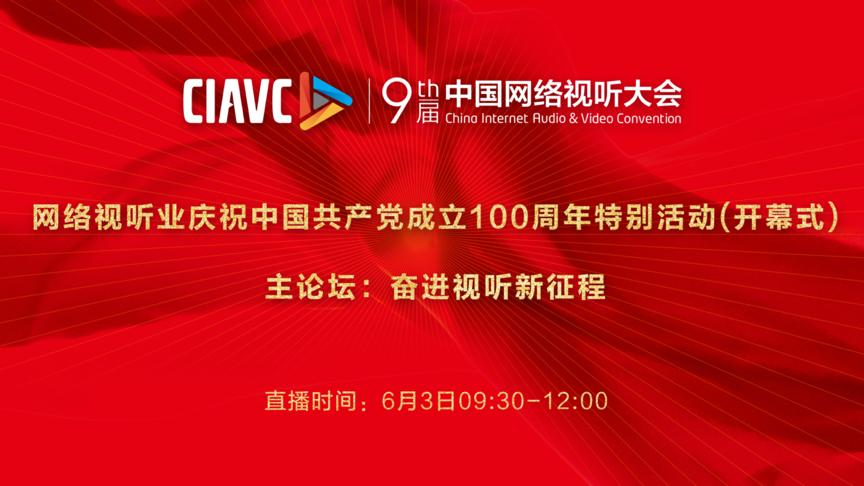 网络视听业庆祝中国共产党成立100周年特别活动及…
