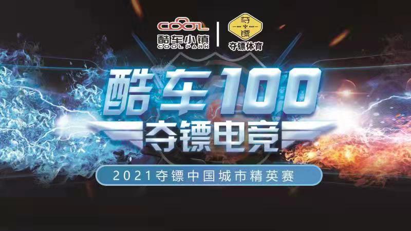 2021夺镖中国城市精英赛-第二站