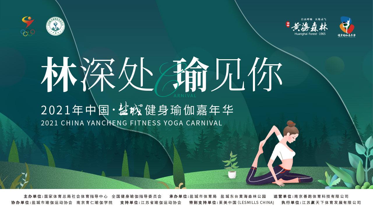 2021年中国·盐城健身瑜伽嘉年华