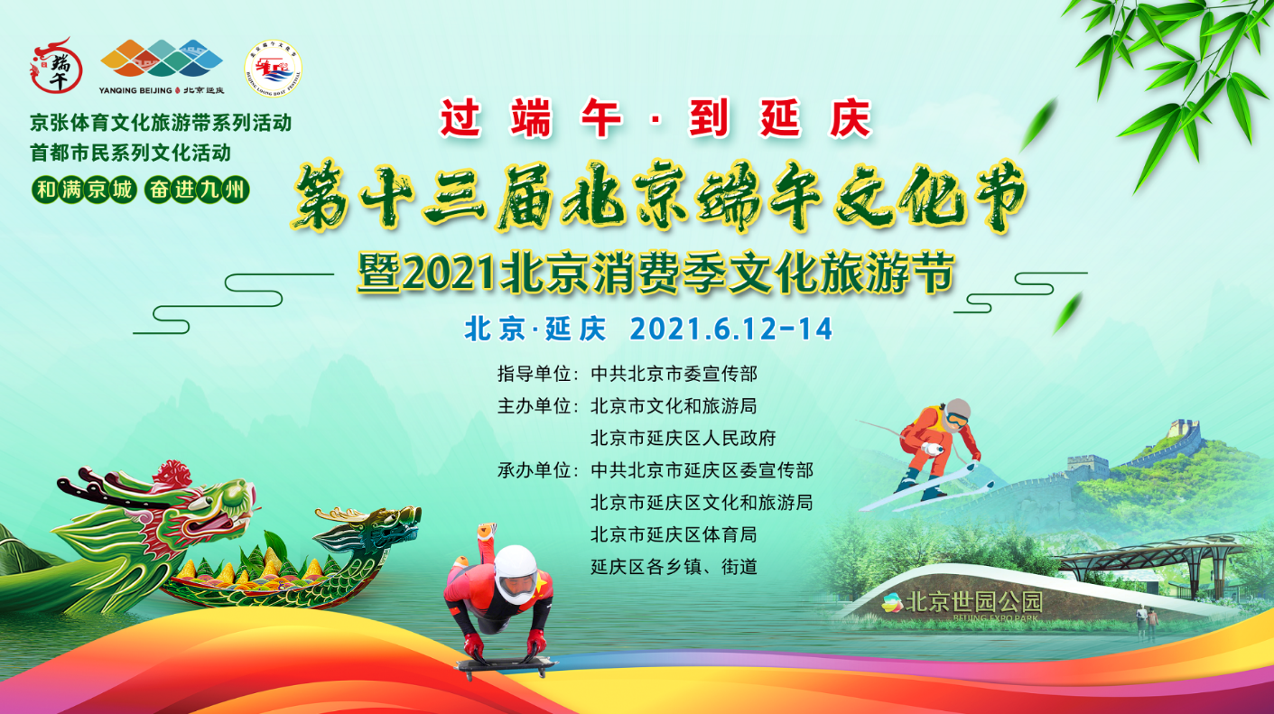第十三届北京端午文化节系列活动之妫水农耕·世园杯群众龙舟大赛