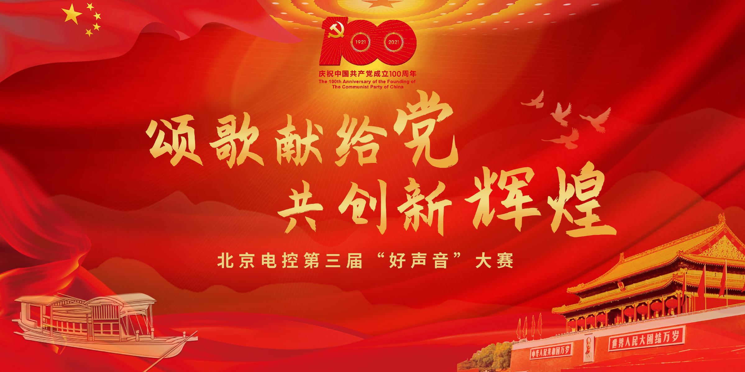 """""""歌声献给党,共创新辉煌""""北京电控第三届""""好声音""""歌唱比赛"""