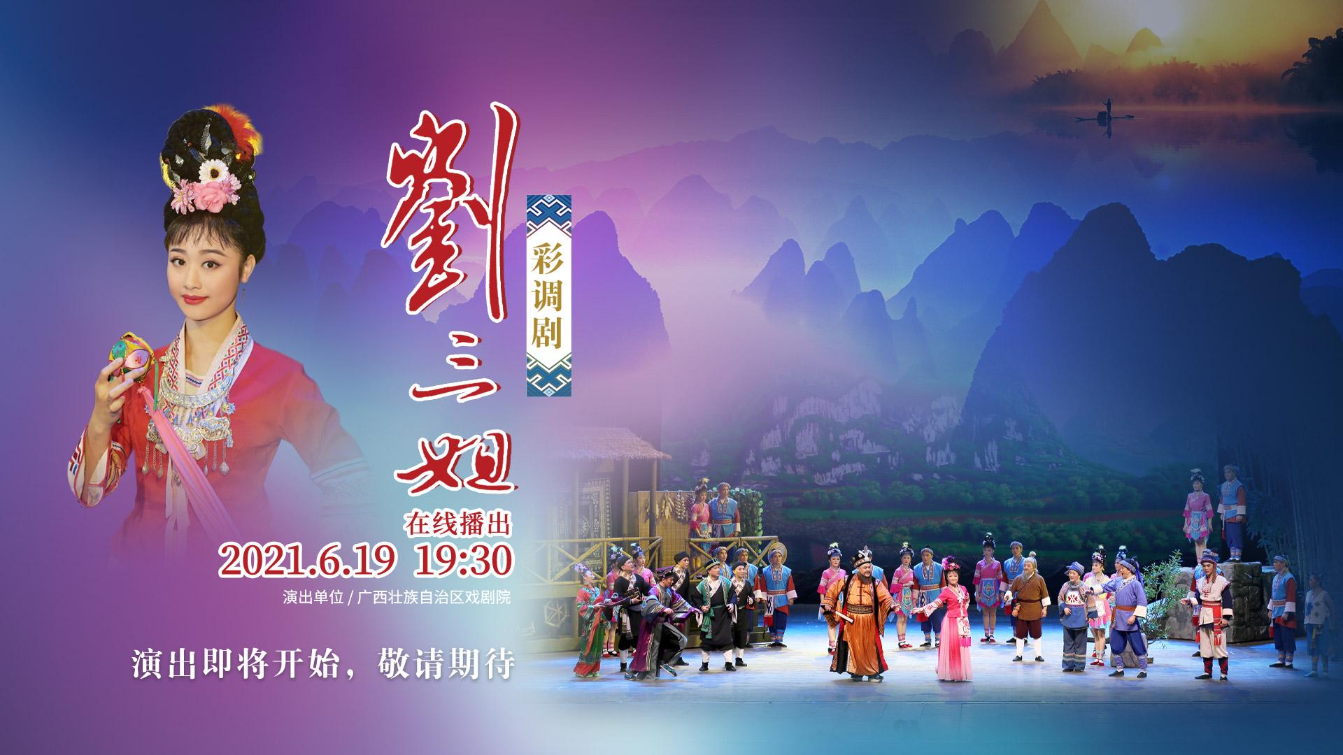"""直播   国家大剧院上演彩调剧《刘三姐》,再唱""""山歌好比春江水"""""""