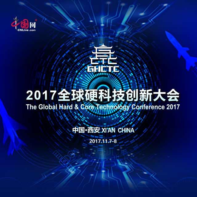 2017全球硬科技产业化高峰论坛