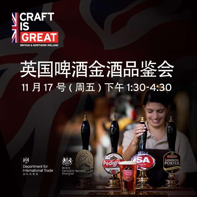 英国啤酒金酒品鉴会