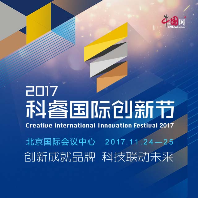2017科睿国际创新节开幕式及国际创新峰会