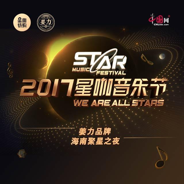 2017星咖音乐节•姜力品牌海南聚星之夜