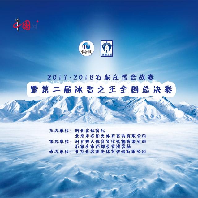 2017-2018冰雪之王全国总决赛