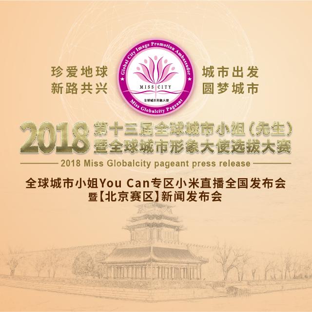 2018全球城市形象大使北京发布会