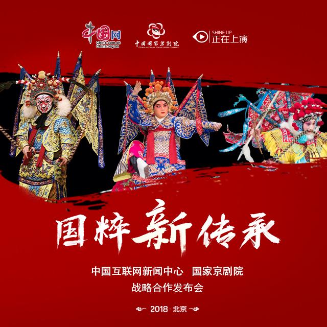 中国互联网新闻中心国家京剧院战略合作签约仪式发布会