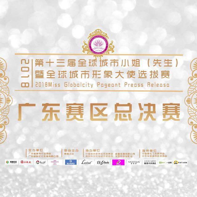 2018第十三届全球城市小姐(先生)暨全球城市形象大使广东赛区总决赛