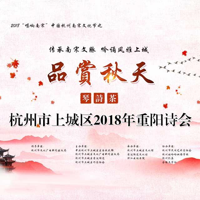 品赏秋天琴·诗·茶杭州市上城区2018年重阳诗会