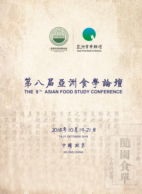 第八届亚洲食学论坛