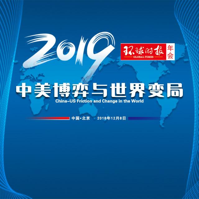 2019环球时报年会 · 中美博弈与世界变局