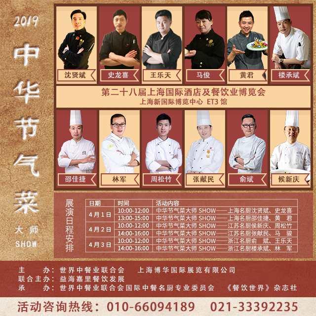 4月1日 中华节气菜大师 SHOW—上海名厨邵佳捷、黄君