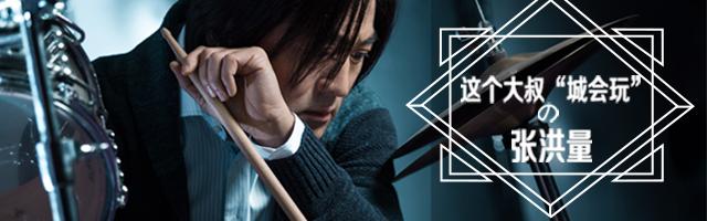 张洪量《我的音乐故事》31期