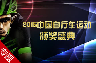 2015中国自行车运动年度盛典