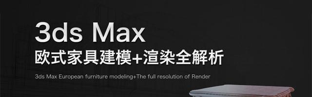 3DMAX实例欧式家具