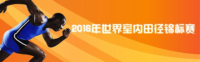 2016年世界室内田径锦标赛