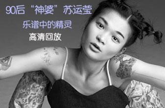 苏运莹:我的音乐故事