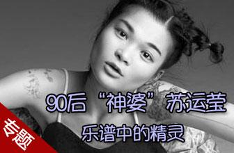 苏运莹《我的音乐故事》36期