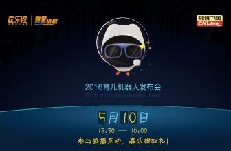 2016乐橙育儿机器人发布会