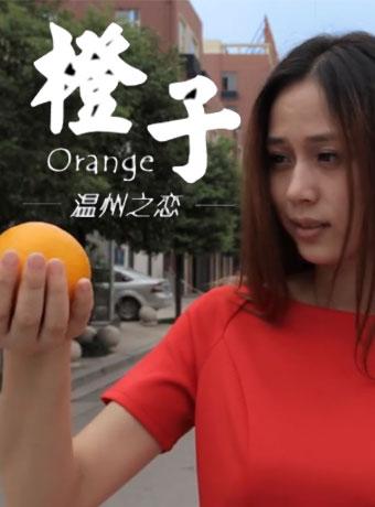 《温州之恋橙子》