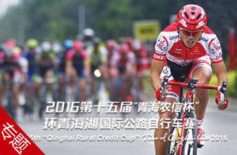 2016环青海湖公路自行车赛