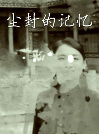《尘封的记忆》微电影