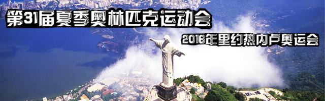第31届夏季奥林匹克运动会