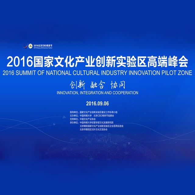 2016国家文化产业创新实验区高端峰会