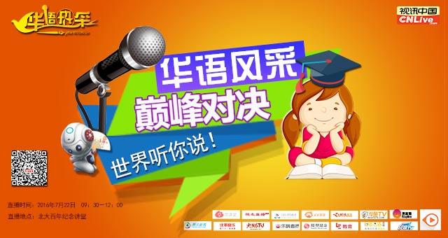 首届华语风采华语口才大赛 网络人气奖获奖名单