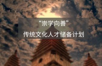 """""""崇学向善""""传统文化人才储备计划"""