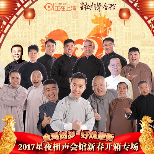 20170211  2017星夜相声会馆新春开箱专场