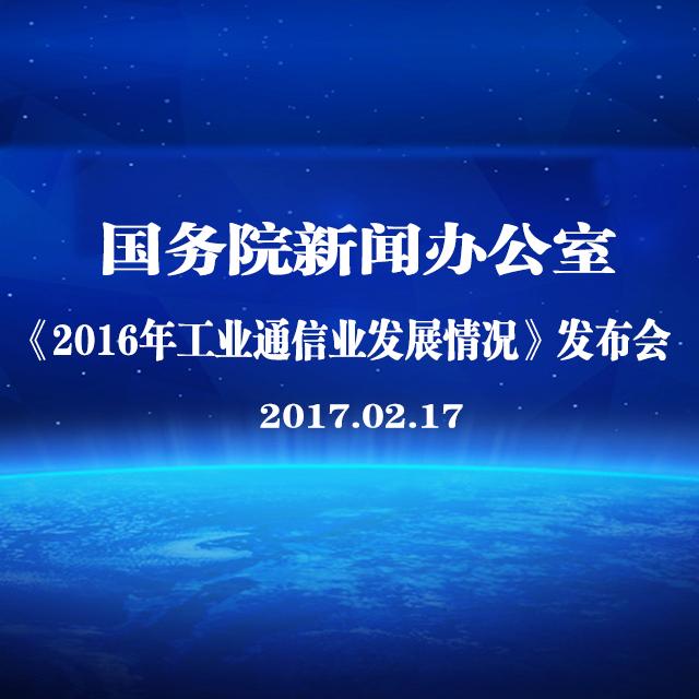 《2016年工业通信业发展情况》发布会