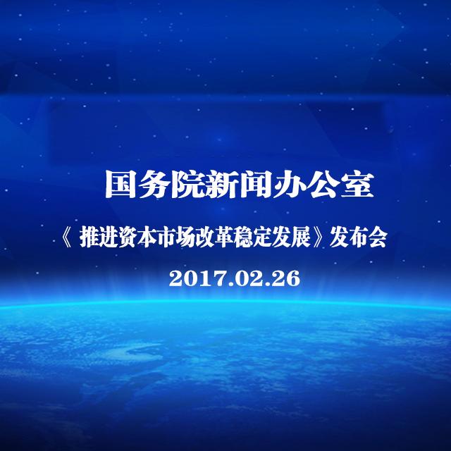 《 推进资本市场改革稳定发展》发布会
