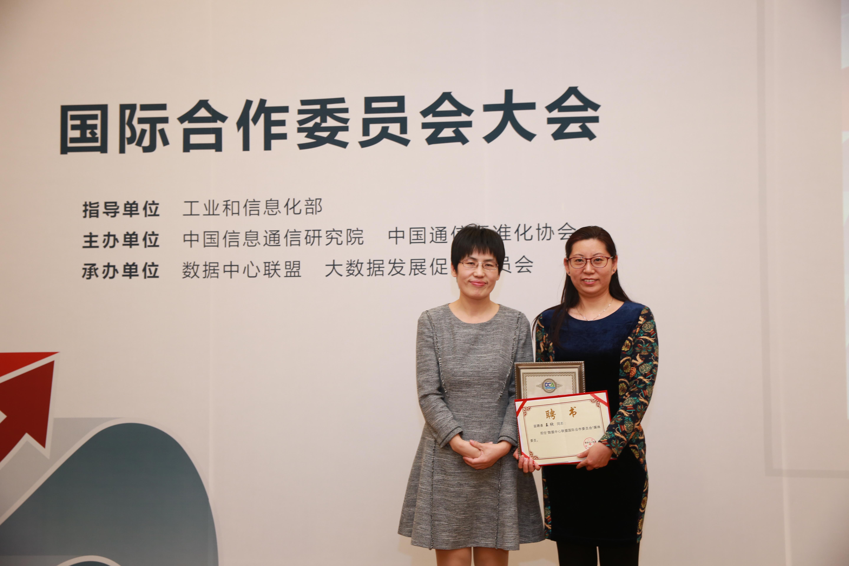 中国网+作为数据中心联盟国际合作委员会唯一指定媒体